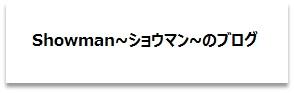 showman-blog