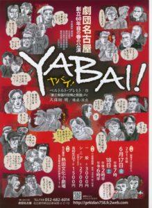 YABAI!表