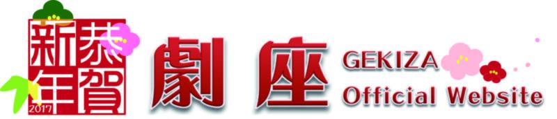 劇座 Official Website