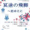 出演情報!松本 広子が「冥途の飛脚 ~恋ゆえに」に出演します!